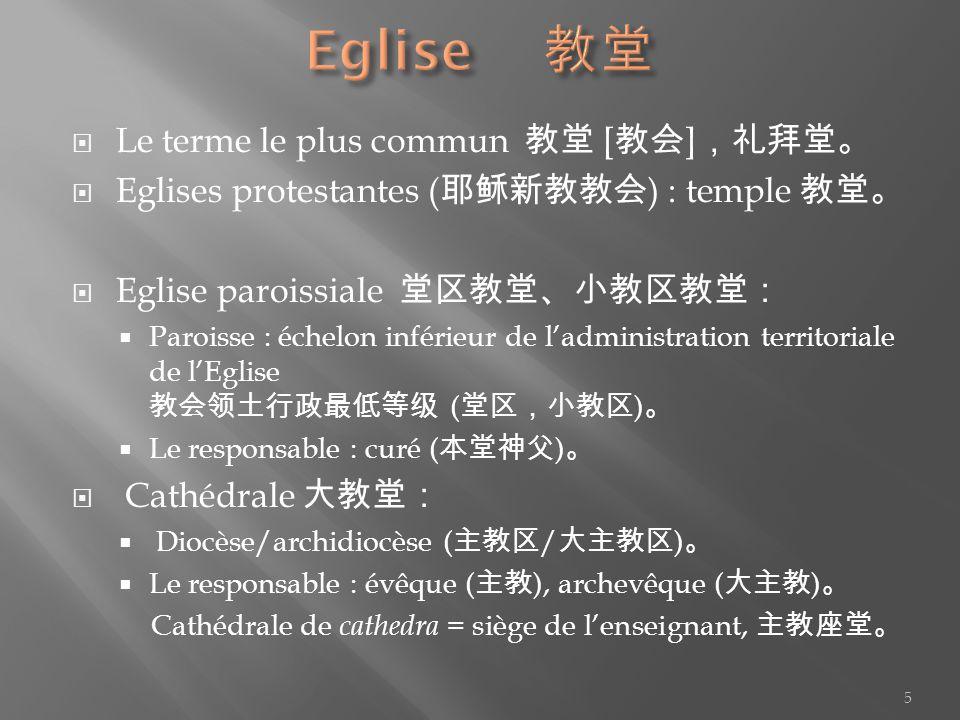 Eglise 教堂 Le terme le plus commun 教堂 [教会],礼拜堂。
